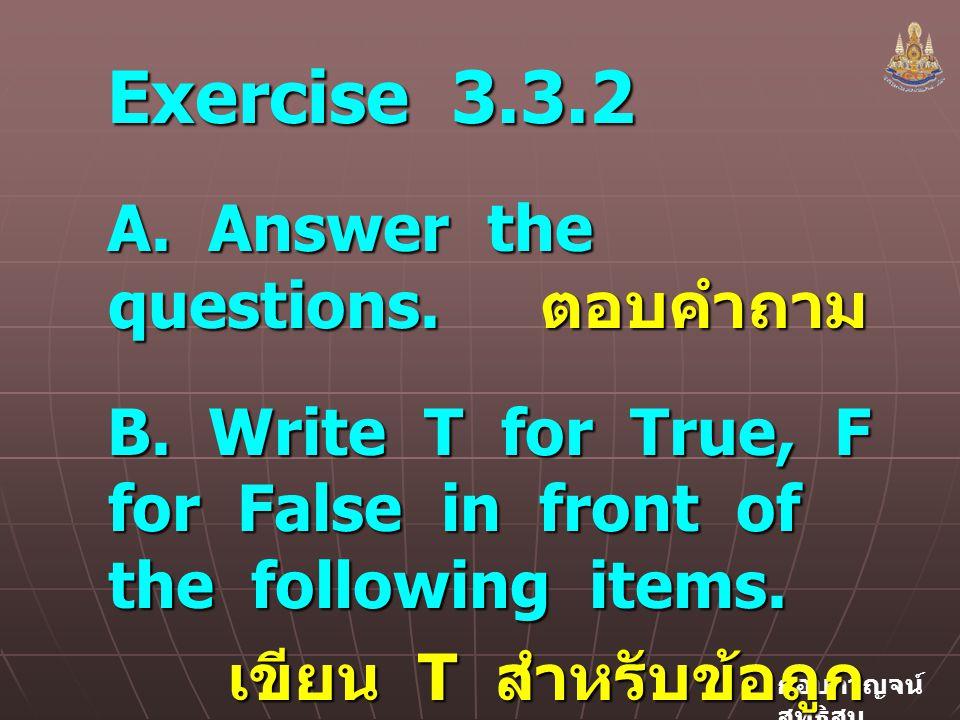 กอบกาญจน์ สุทธิสม Exercise 3.3.2 A.Answer the questions.