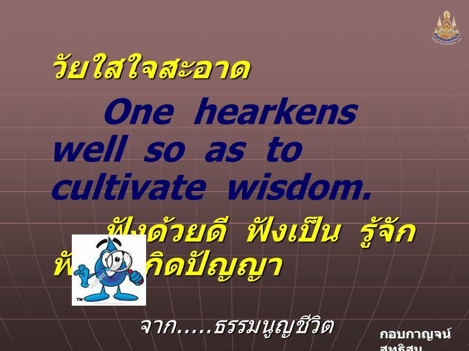 กอบกาญจน์ สุทธิสม วัยใสใจสะอาด One hearkens well so as to cultivate wisdom.