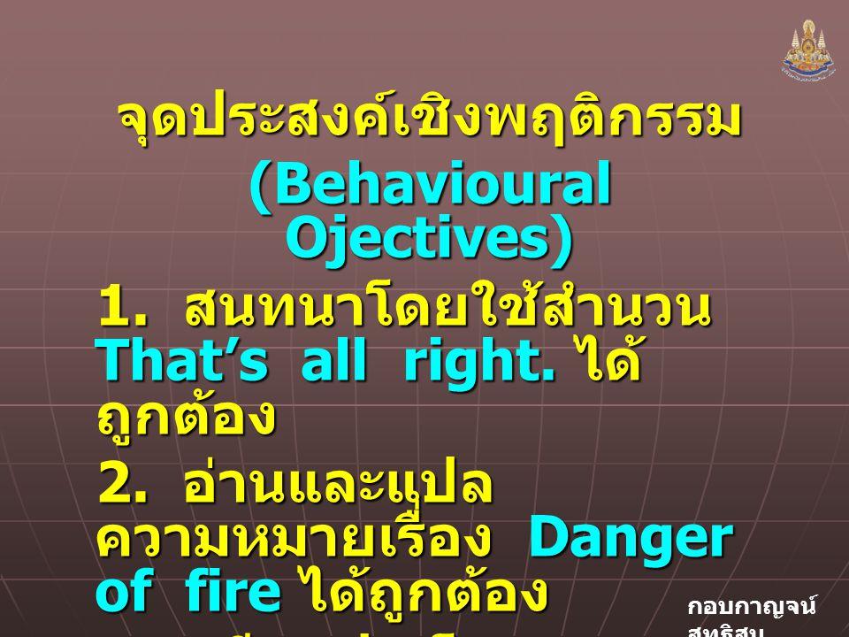 กอบกาญจน์ สุทธิสม จุดประสงค์เชิงพฤติกรรม (Behavioural Ojectives) 1.