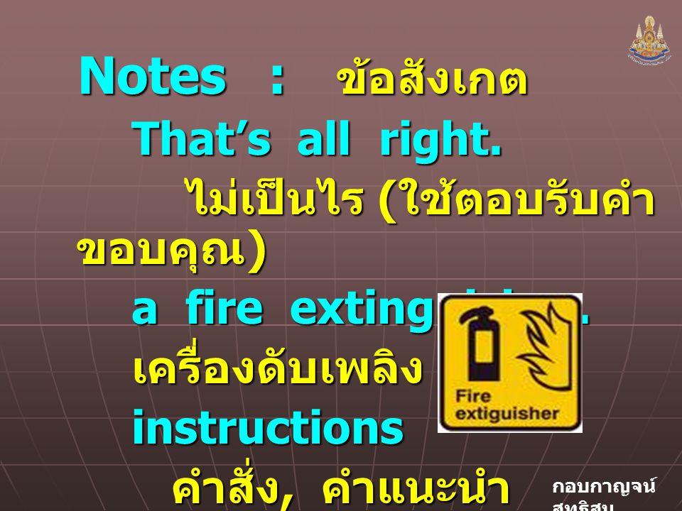 กอบกาญจน์ สุทธิสม Exercise 3.3.3 A.Re–arrange the instructions in the correct order.