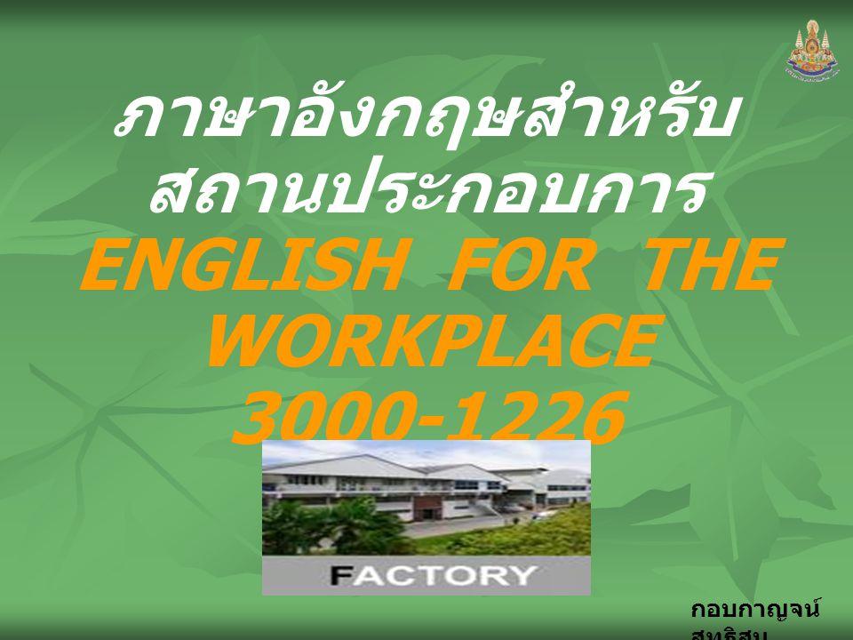 กอบกาญจน์ สุทธิสม ภาษาอังกฤษสำหรับ สถานประกอบการ ENGLISH FOR THE WORKPLACE 3000-1226