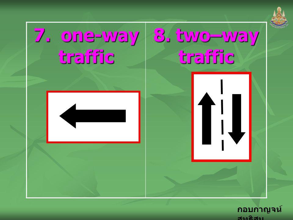 กอบกาญจน์ สุทธิสม 7. one-way traffic 8. two–way traffic