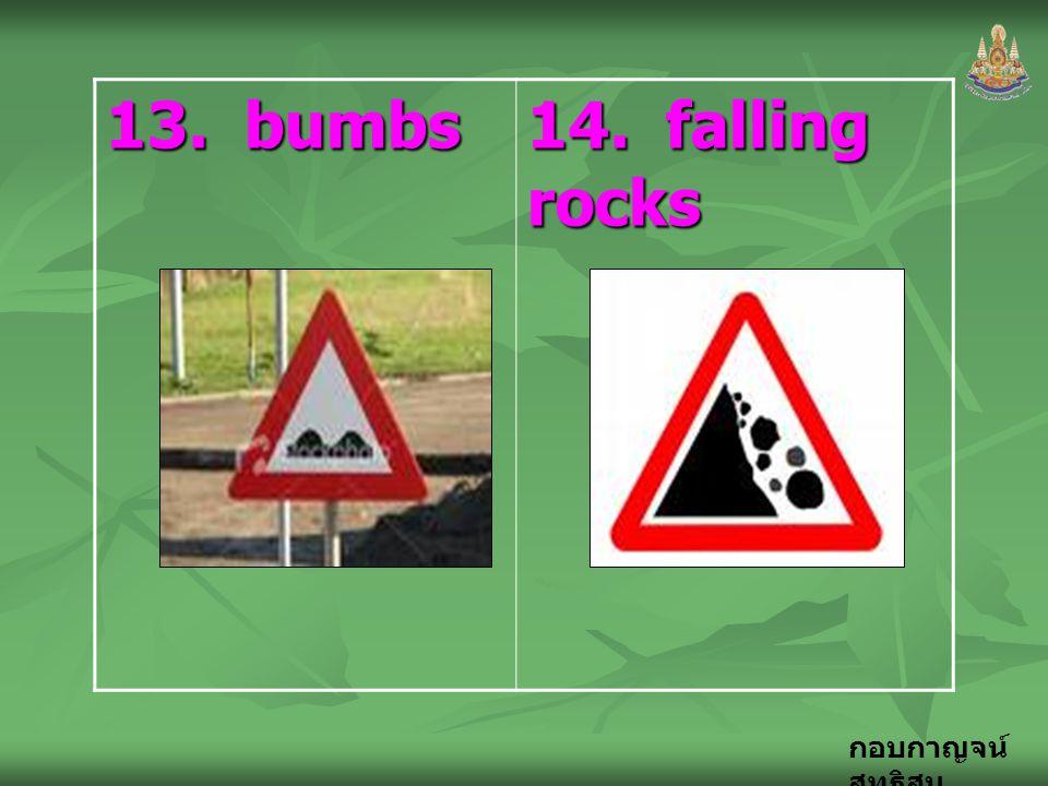 กอบกาญจน์ สุทธิสม 13. bumbs 14. falling rocks