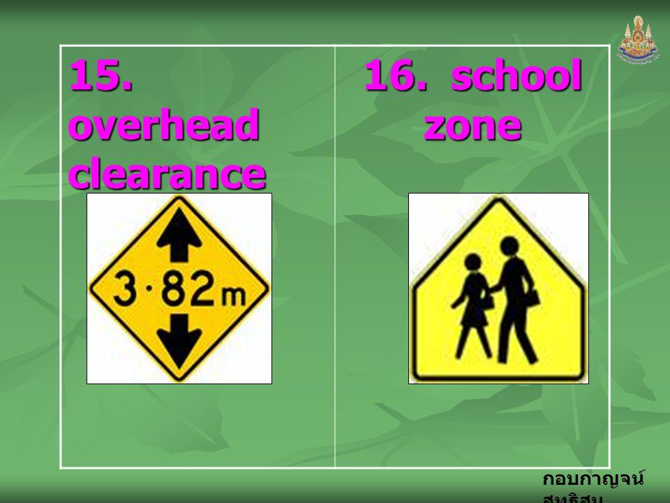 กอบกาญจน์ สุทธิสม 15. overhead clearance 16. school zone