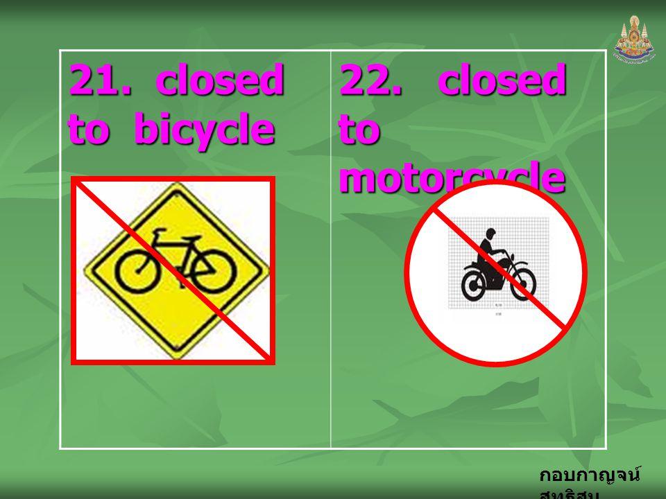 กอบกาญจน์ สุทธิสม 21. closed to bicycle 22. closed to motorcycle