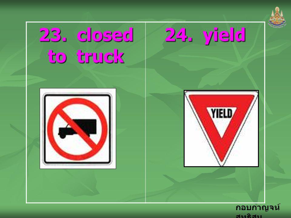 กอบกาญจน์ สุทธิสม 23. closed to truck 24. yield