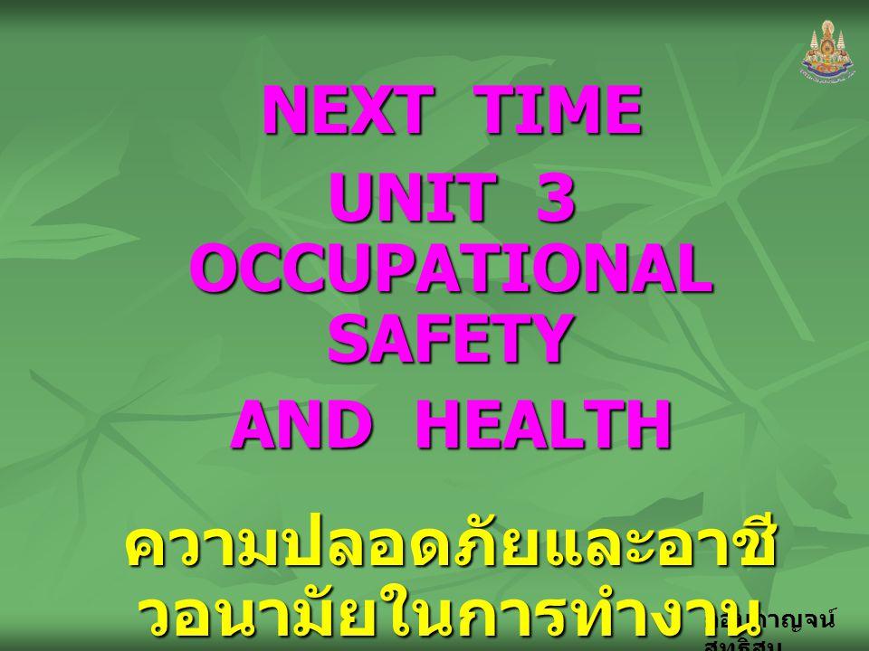 กอบกาญจน์ สุทธิสม NEXT TIME UNIT 3 OCCUPATIONAL SAFETY AND HEALTH ความปลอดภัยและอาชี วอนามัยในการทำงาน