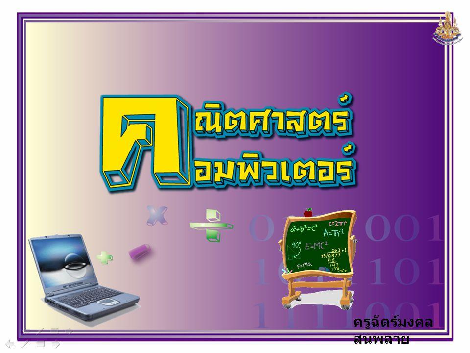 ครูฉัตร์มงคล สนพลาย เลขฐานสิ บ เลขฐานส อง เลขฐาน แปด เลขฐานสิ บหก 0000 1111 21022 31133