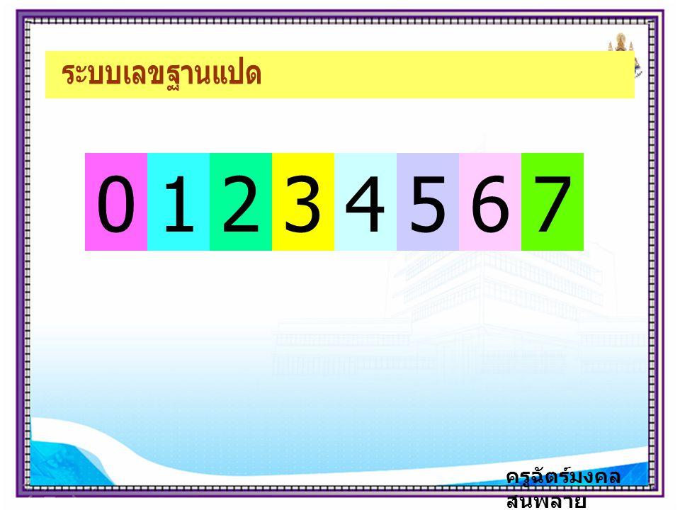 01234567