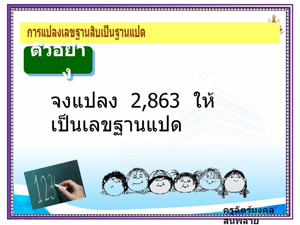 ครูฉัตร์มงคล สนพลาย ตัวอย่า ง จงแปลง 2,863 ให้ เป็นเลขฐานแปด