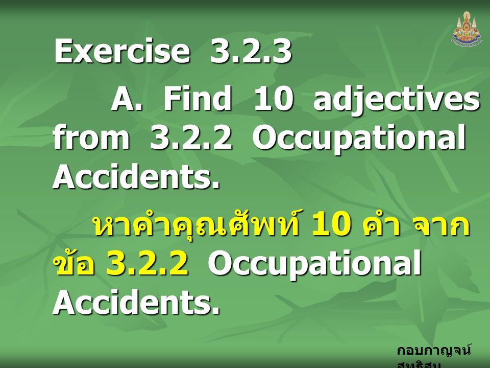 กอบกาญจน์ สุทธิสม Exercise 3.2.3 A. Find 10 adjectives from 3.2.2 Occupational Accidents. A. Find 10 adjectives from 3.2.2 Occupational Accidents. หาค