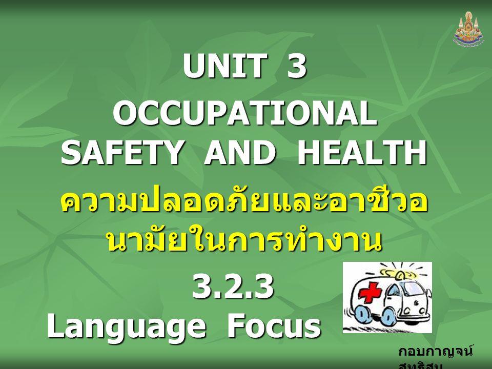 กอบกาญจน์ สุทธิสม UNIT 3 OCCUPATIONAL SAFETY AND HEALTH ความปลอดภัยและอาชีวอ นามัยในการทำงาน 3.2.3 Language Focus 3.2.3 Language Focus Adjective Adjec