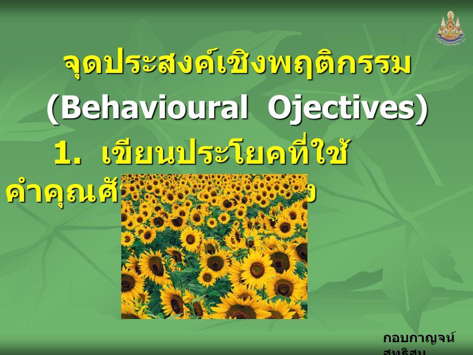 กอบกาญจน์ สุทธิสม จุดประสงค์เชิงพฤติกรรม (Behavioural Ojectives) 1. เขียนประโยคที่ใช้ คำคุณศัพท์ ได้ถูกต้อง