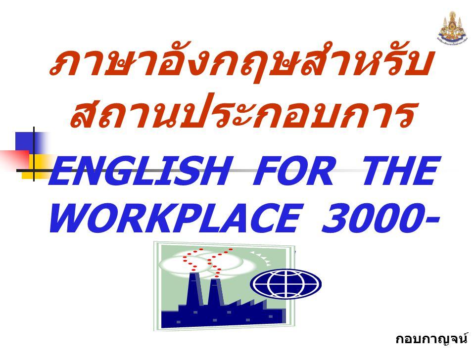 กอบกาญจน์ สุทธิสม ภาษาอังกฤษสำหรับ สถานประกอบการ ENGLISH FOR THE WORKPLACE 3000- 1226