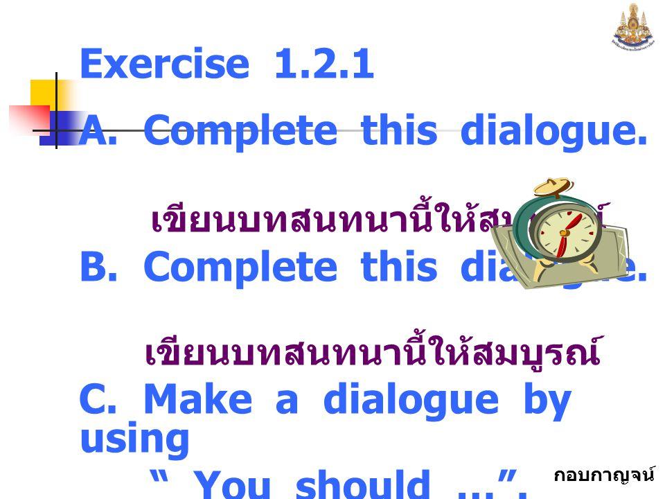 กอบกาญจน์ สุทธิสม Exercise 1.2.1 A.Complete this dialogue.
