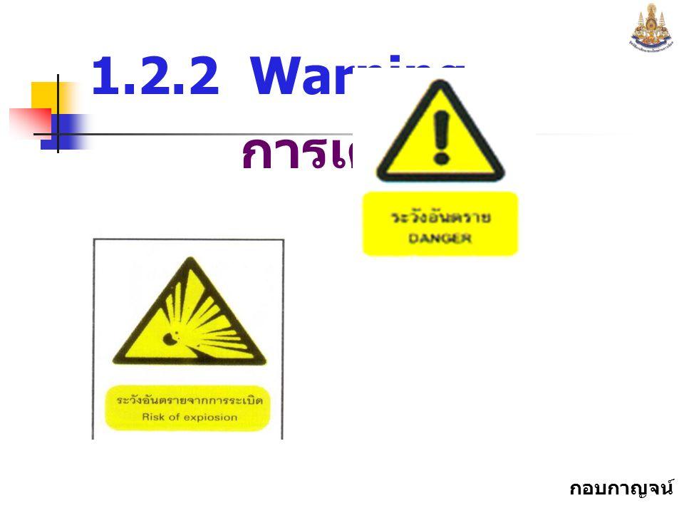 กอบกาญจน์ สุทธิสม 1.2.2 Warning การเตือน
