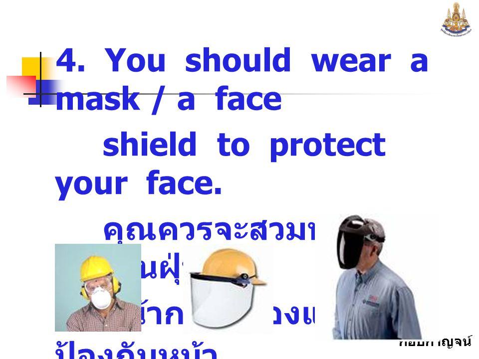 กอบกาญจน์ สุทธิสม 4.You should wear a mask / a face shield to protect your face.