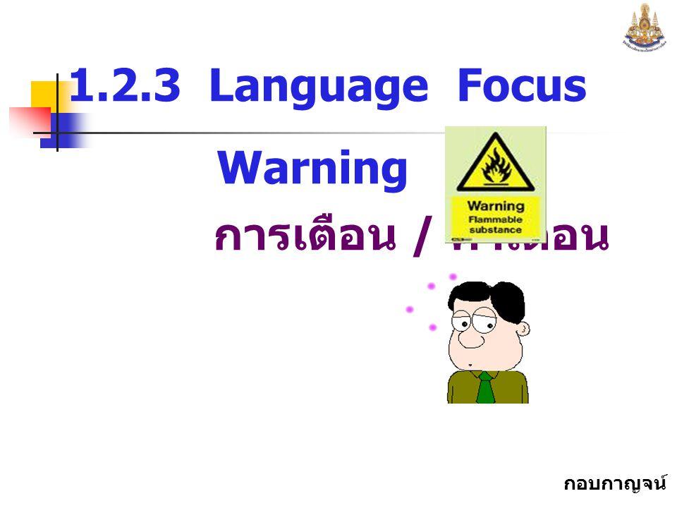 กอบกาญจน์ สุทธิสม 1.2.3 Language Focus Warning การเตือน / คำเตือน