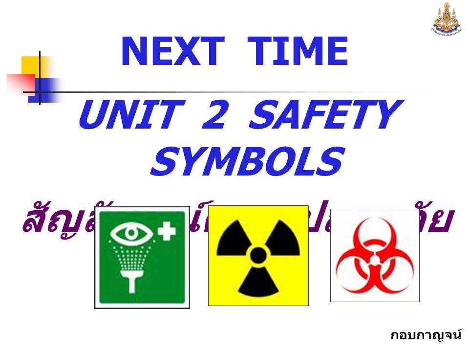 กอบกาญจน์ สุทธิสม NEXT TIME UNIT 2 SAFETY SYMBOLS สัญลักษณ์ความปลอดภัย