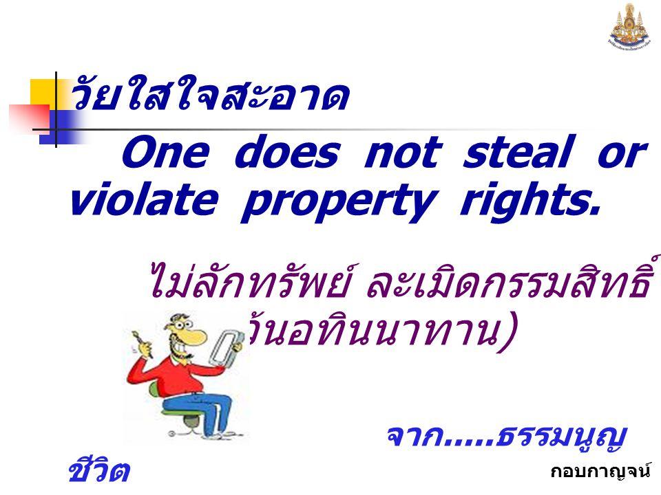 กอบกาญจน์ สุทธิสม วัยใสใจสะอาด One does not steal or violate property rights.