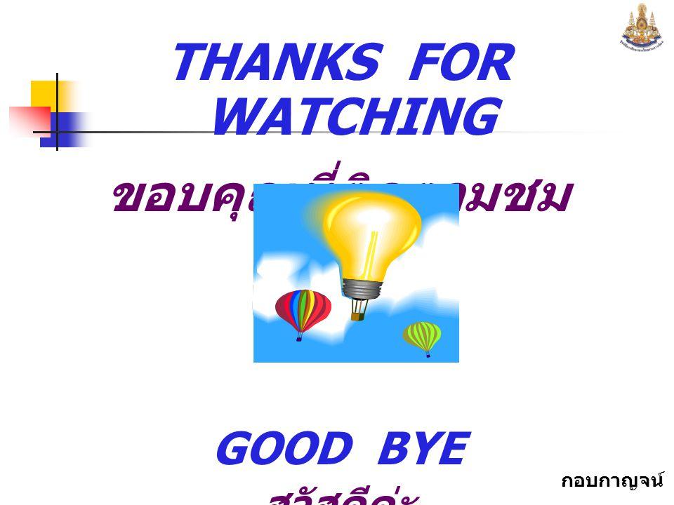 กอบกาญจน์ สุทธิสม THANKS FOR WATCHING ขอบคุณที่ติดตามชม GOOD BYE สวัสดีค่ะ
