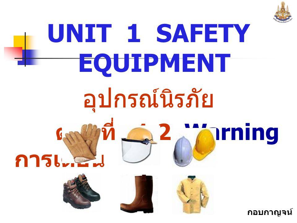 กอบกาญจน์ สุทธิสม UNIT 1 SAFETY EQUIPMENT อุปกรณ์นิรภัย ตอนที่ 1.2 Warning การเตือน