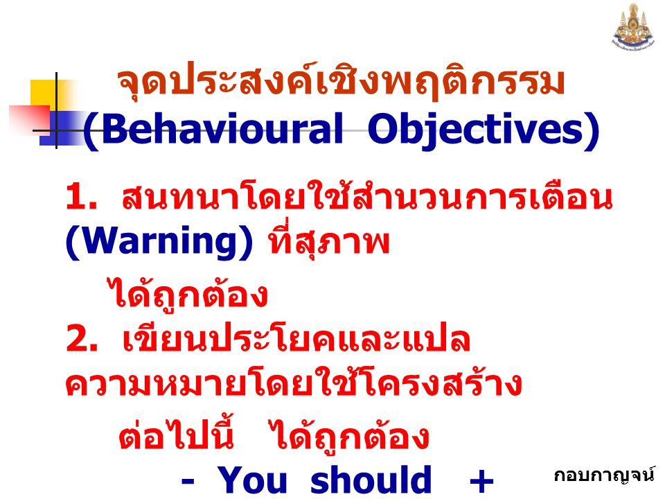 กอบกาญจน์ สุทธิสม จุดประสงค์เชิงพฤติกรรม (Behavioural Objectives) 1.