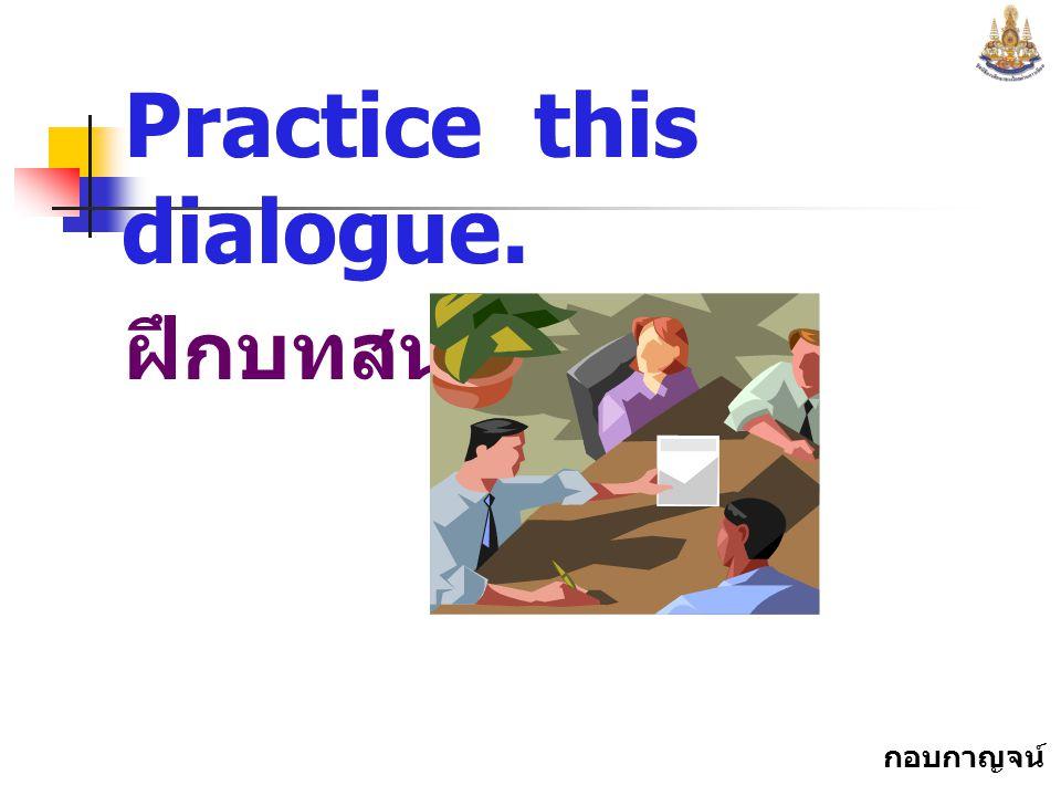 กอบกาญจน์ สุทธิสม Practice this dialogue. ฝึกบทสนทนา