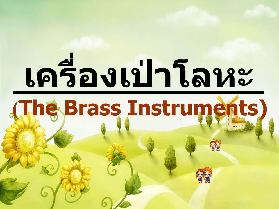 เครื่องเป่าโลหะ (The Brass Instruments)