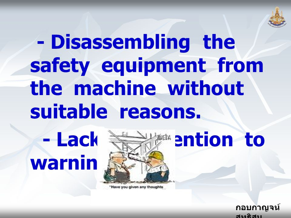 กอบกาญจน์ สุทธิสม - Disassembling the safety equipment from the machine without suitable reasons.