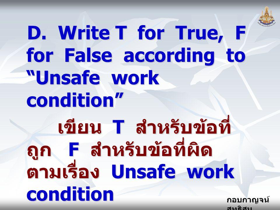 """กอบกาญจน์ สุทธิสม D. Write T for True, F for False according to """"Unsafe work condition"""" เขียน T สำหรับข้อที่ ถูก F สำหรับข้อที่ผิด ตามเรื่อง Unsafe wo"""