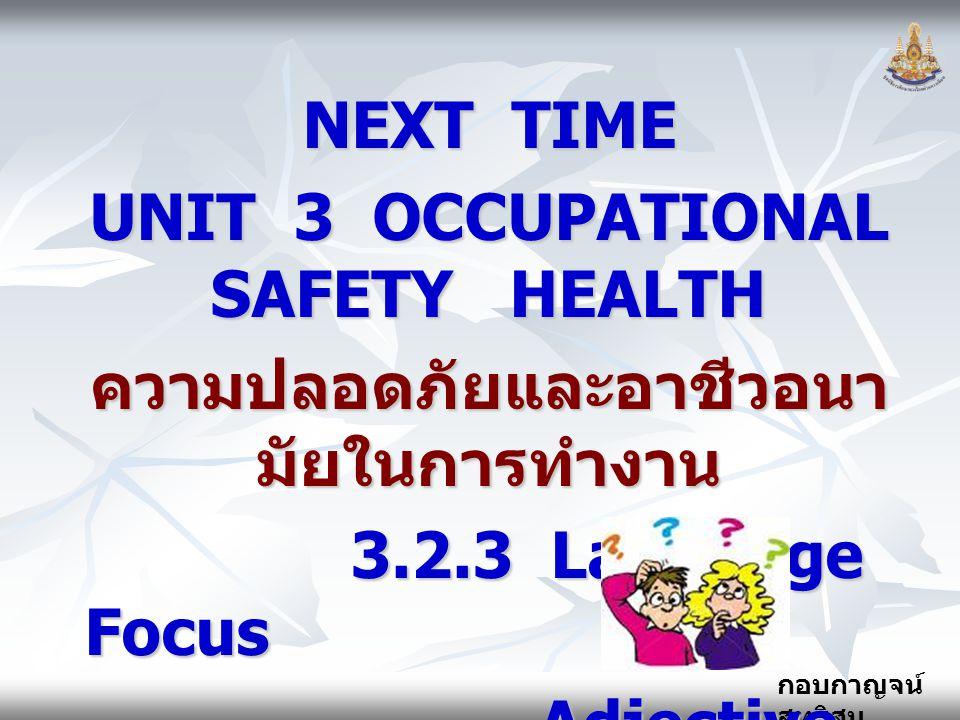 กอบกาญจน์ สุทธิสม NEXT TIME UNIT 3 OCCUPATIONAL SAFETY HEALTH ความปลอดภัยและอาชีวอนา มัยในการทำงาน 3.2.3 Language Focus 3.2.3 Language Focus Adjective