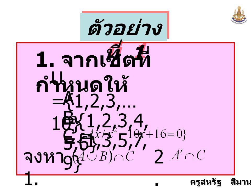 ครูสหรัฐ สีมานนท์ ตัวอย่าง ที่ 1 1.จากเซตที่ กำหนดให้ B ={1,3,5,7, 9} จงหา 1.