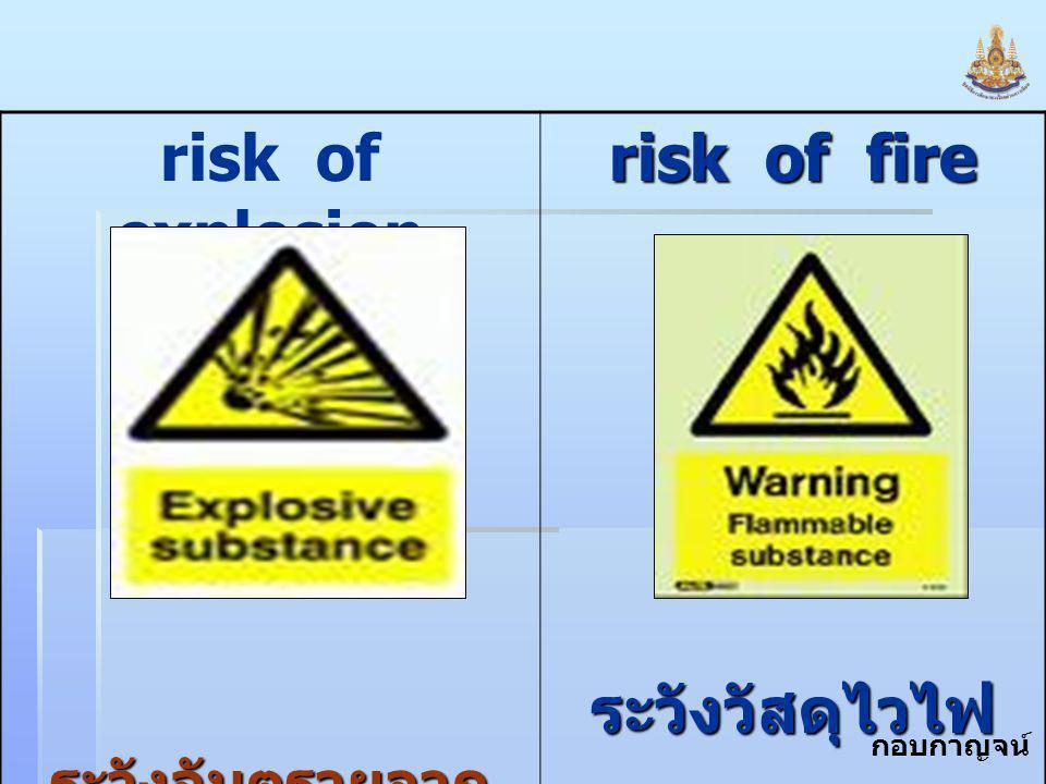 กอบกาญจน์ สุทธิสม risk of explosion ระวังอันตรายจาก การระเบิด risk of fire ระวังวัสดุไวไฟ