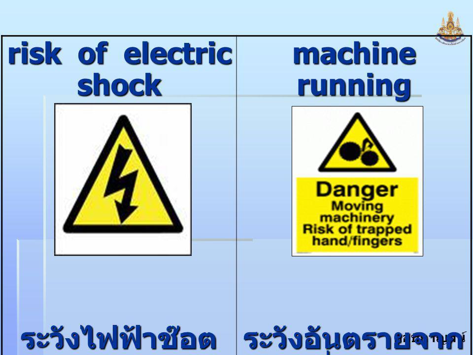 กอบกาญจน์ สุทธิสม risk of electric shock ระวังไฟฟ้าช๊อต machine running ระวังอันตรายจาก เครื่องจักร