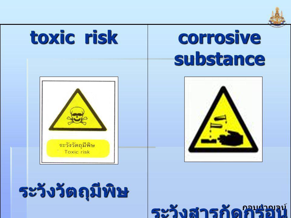 กอบกาญจน์ สุทธิสม toxic risk ระวังวัตถุมีพิษ corrosive substance ระวังสารกัดกร่อน