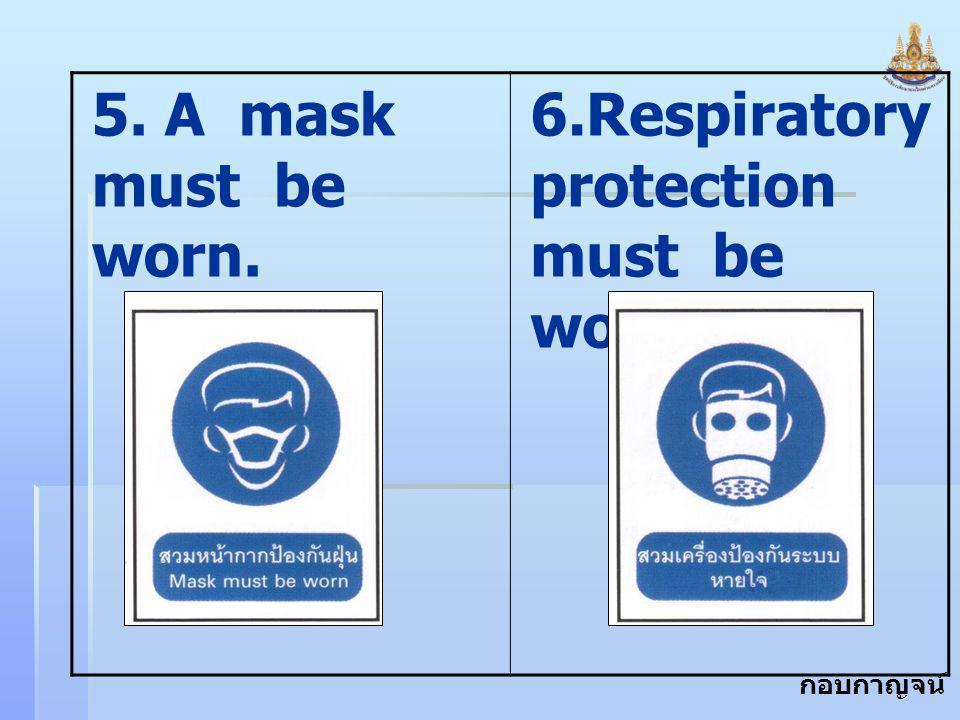 กอบกาญจน์ สุทธิสม 5. A mask must be worn. 6.Respiratory protection must be worn.
