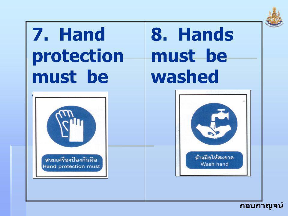 กอบกาญจน์ สุทธิสม 7. Hand protection must be worn. 8. Hands must be washed