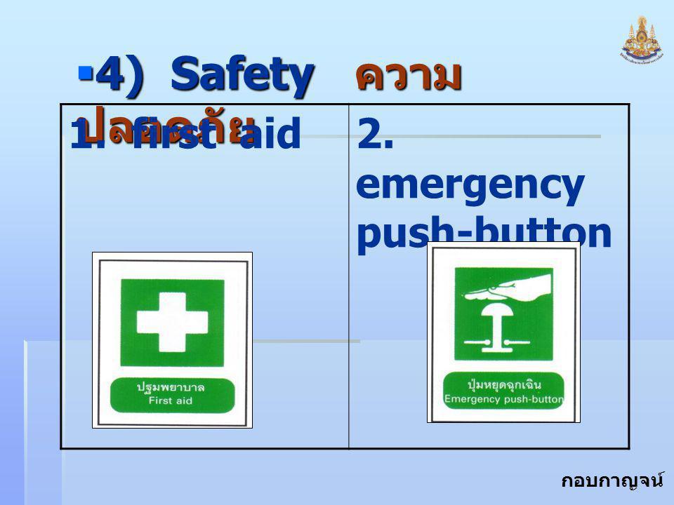 กอบกาญจน์ สุทธิสม  4) Safety ความ ปลอดภัย 1. first aid2. emergency push-button