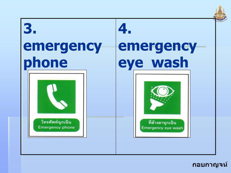กอบกาญจน์ สุทธิสม 3. emergency phone 4. emergency eye wash