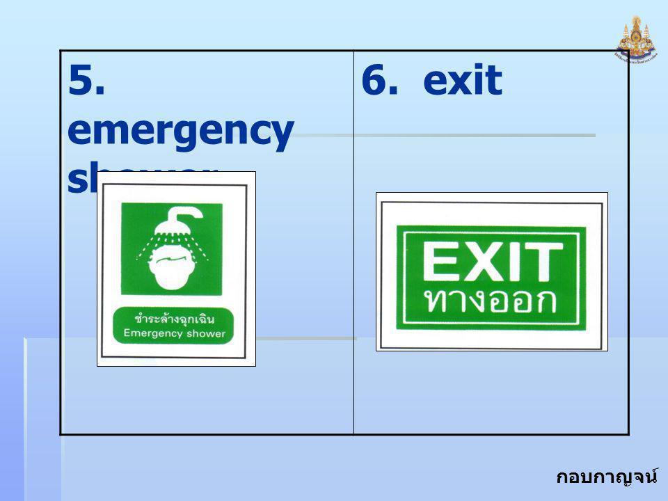 กอบกาญจน์ สุทธิสม 5. emergency shower 6. exit