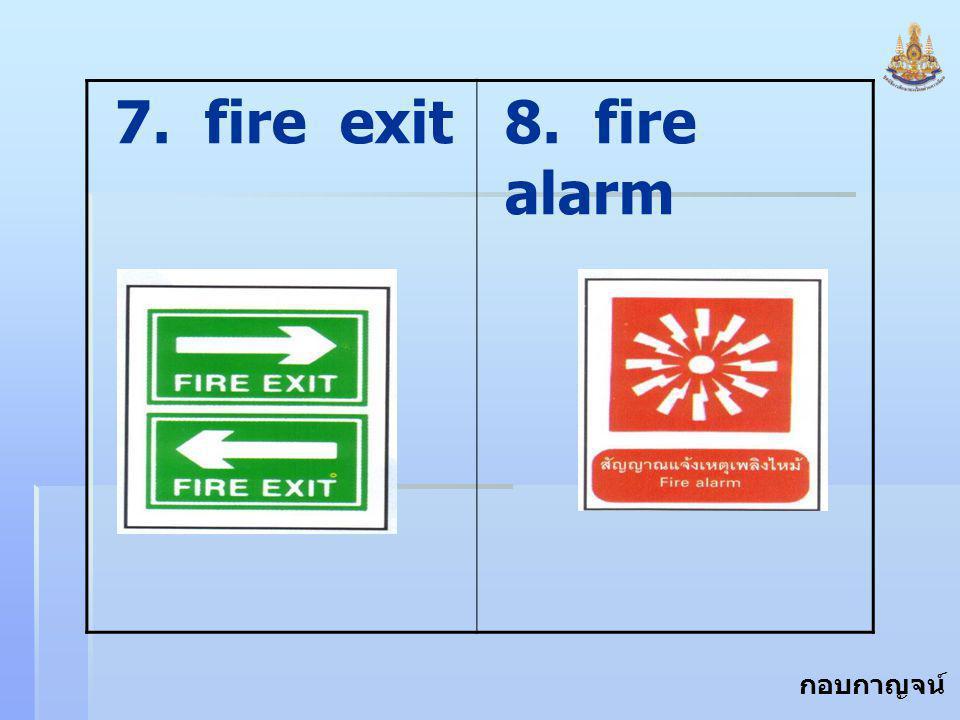 กอบกาญจน์ สุทธิสม 7. fire exit8. fire alarm