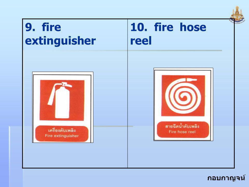 กอบกาญจน์ สุทธิสม 9. fire extinguisher 10. fire hose reel