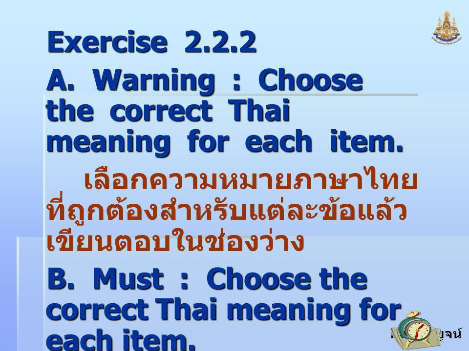 กอบกาญจน์ สุทธิสม Exercise 2.2.2 A. Warning : Choose the correct Thai meaning for each item. เลือกความหมายภาษาไทย ที่ถูกต้องสำหรับแต่ละข้อแล้ว เขียนตอ
