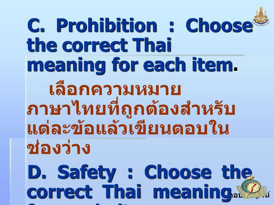 กอบกาญจน์ สุทธิสม C. Prohibition : Choose the correct Thai meaning for each item. เลือกความหมาย ภาษาไทยที่ถูกต้องสำหรับ แต่ละข้อแล้วเขียนตอบใน ช่องว่า