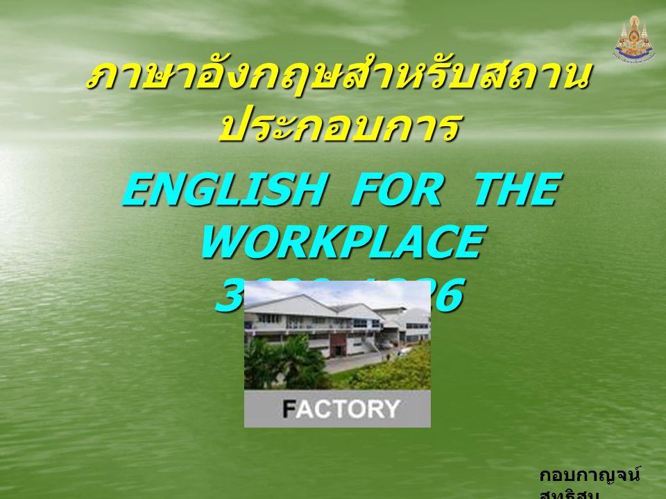กอบกาญจน์ สุทธิสม ภาษาอังกฤษสำหรับสถาน ประกอบการ ENGLISH FOR THE WORKPLACE 3000-1226