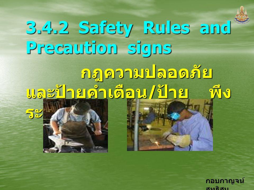 กอบกาญจน์ สุทธิสม 3.4.2 Safety Rules and Precaution signs กฎความปลอดภัย และป้ายคำเตือน / ป้าย พึง ระวัง กฎความปลอดภัย และป้ายคำเตือน / ป้าย พึง ระวัง