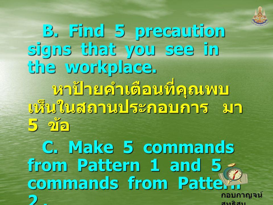 กอบกาญจน์ สุทธิสม B. Find 5 precaution signs that you see in the workplace. B. Find 5 precaution signs that you see in the workplace. หาป้ายคำเตือนที่