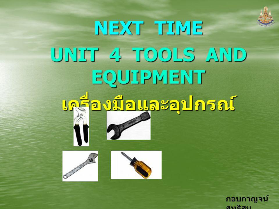 กอบกาญจน์ สุทธิสม NEXT TIME UNIT 4 TOOLS AND EQUIPMENT เครื่องมือและอุปกรณ์