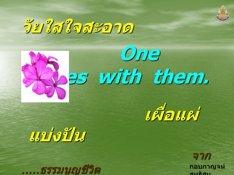 กอบกาญจน์ สุทธิสม วัยใสใจสะอาด One shares with them. เผื่อแผ่ แบ่งปัน เผื่อแผ่ แบ่งปัน จาก..... ธรรมนูญชีวิต จาก..... ธรรมนูญชีวิต